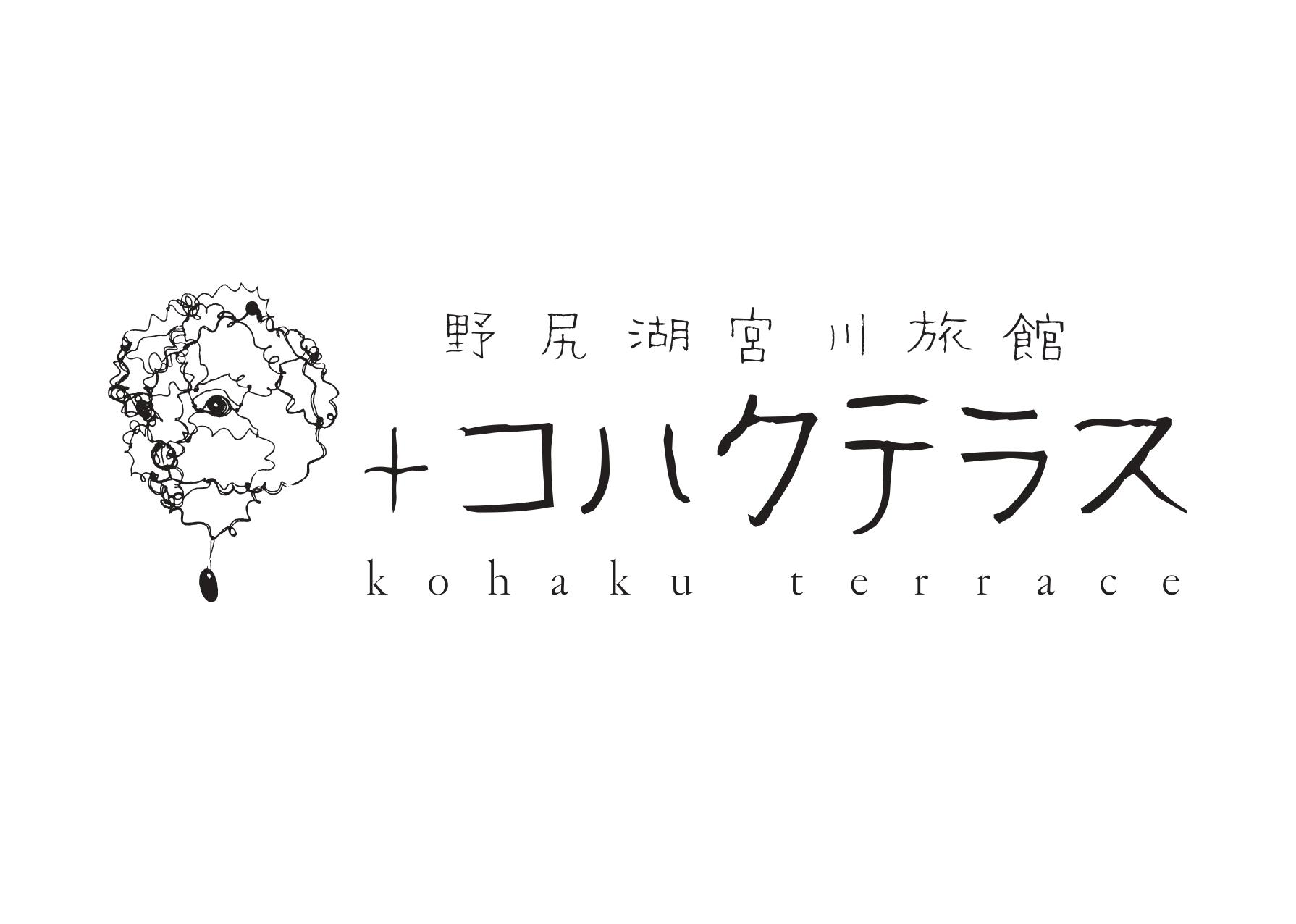 野尻湖 宮川旅館+コハクテラス